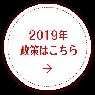 2019政策はこちら→