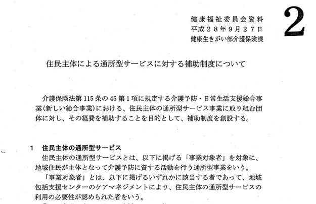 10/18(火)10時〜説明会:住民主体の通所型サービスについて&提案内容が実現しました!