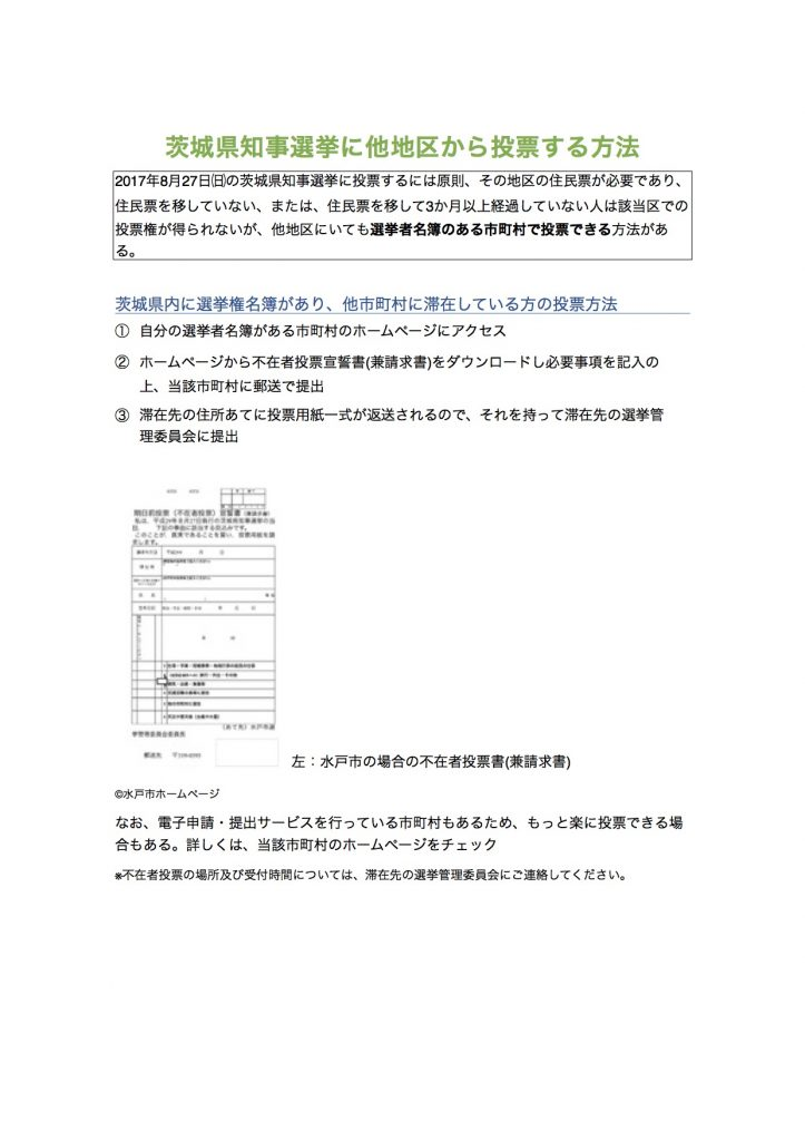 恩氏さん:茨城県知事選挙に他地区から投票する方法