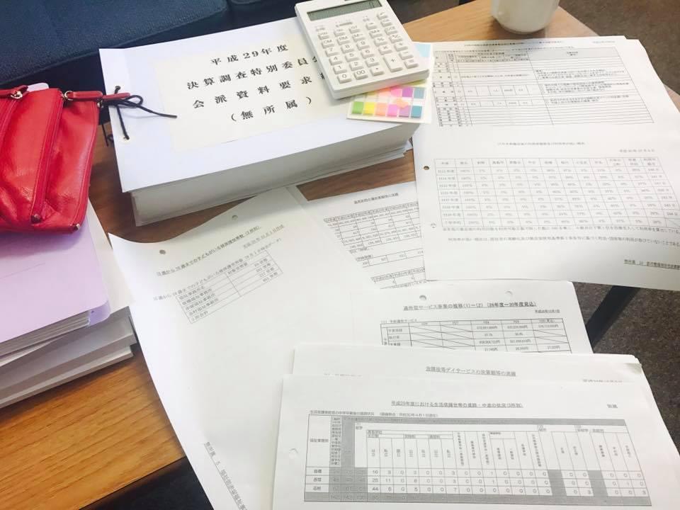 H29年度板橋区決算に対して資料要求をしました。