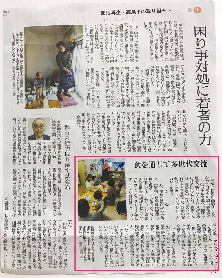 読売新聞に地域リビングの活動が紹介されました。