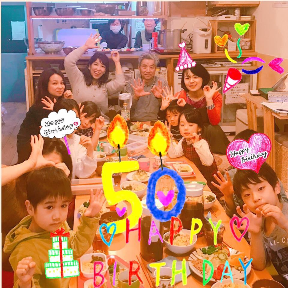 高島平50歳のお誕生日おめでとう〜〜‼︎