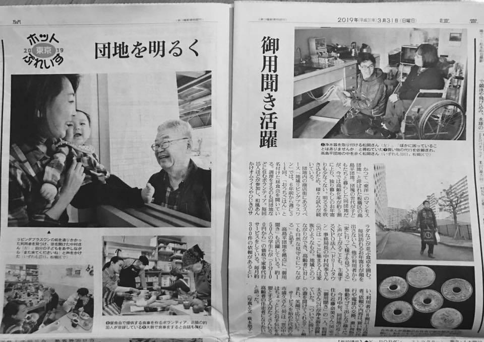 讀賣新聞(3/31)に掲載していただいた記事を発見!