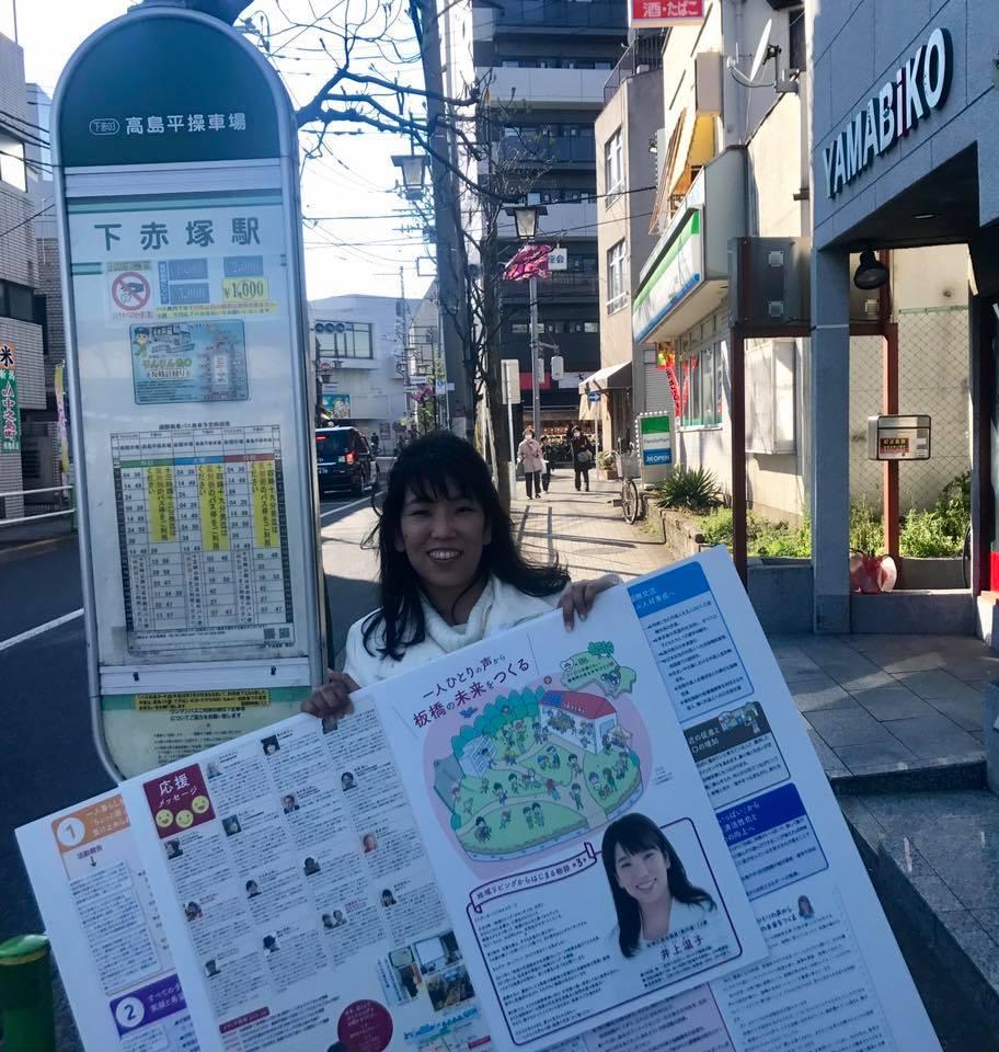 輪の広がりと佐々木さんからの応援メッセージ☆