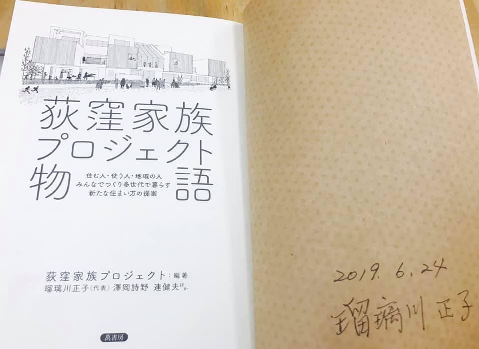 荻窪家族プロジェクトの勉強会に伺いました。