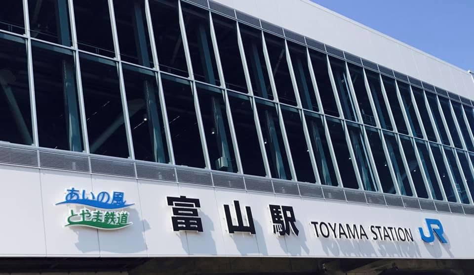 無所属の会で富山型デイサービス、共生型デイサービス&グループホームの視察に☆