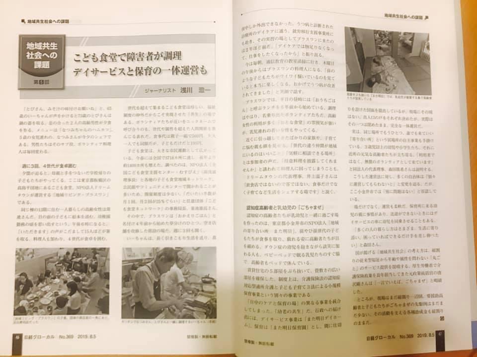 地域リビングのおかえりごはんが日経グローカルに掲載されました⭐︎