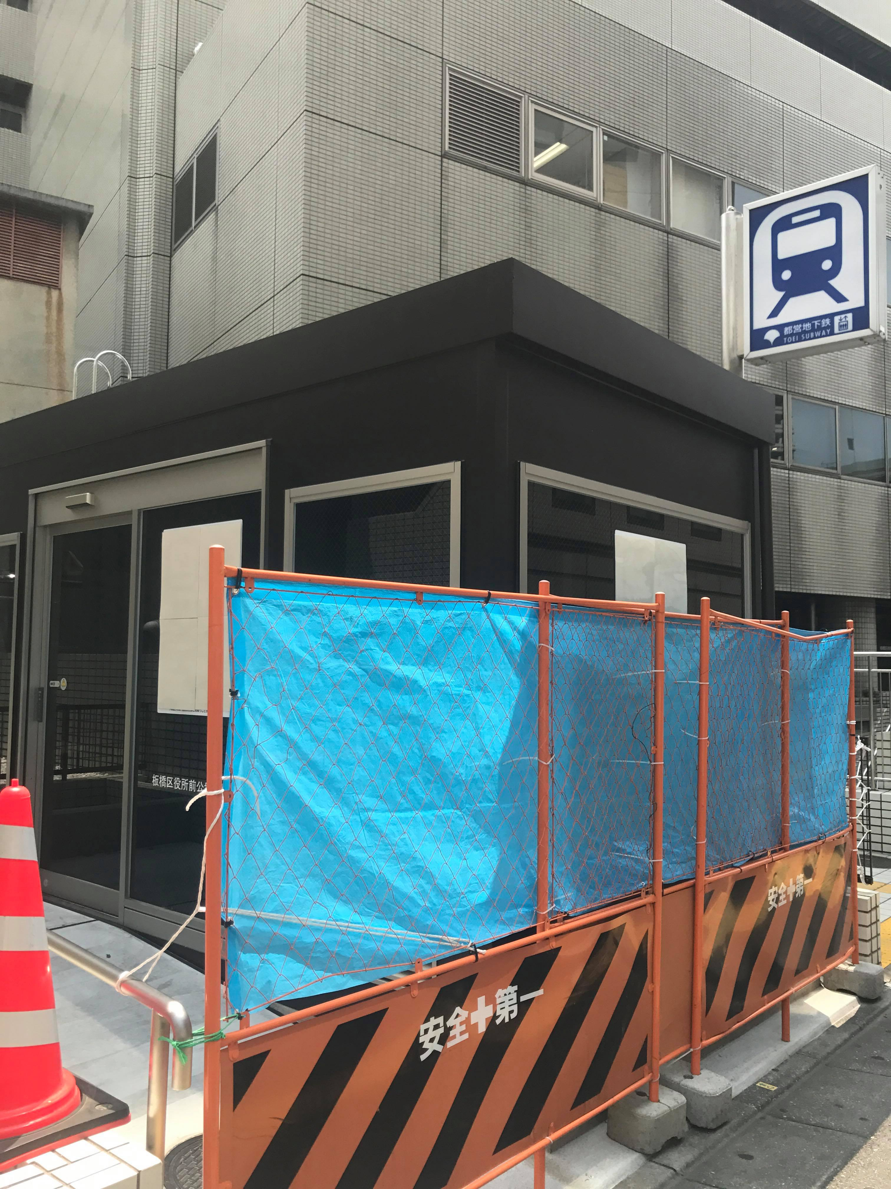 板橋区役所駅前の公衆喫煙所について ②設置場所検討の矛盾