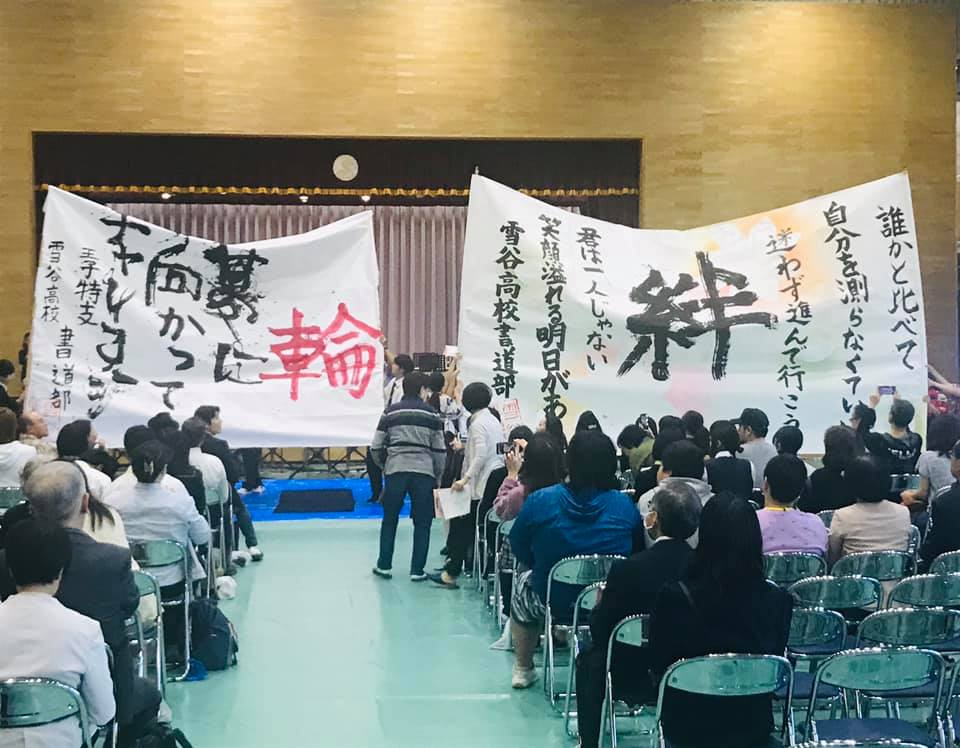 都立志村学園を会場にして行われた「中部フェスタ」へ☆