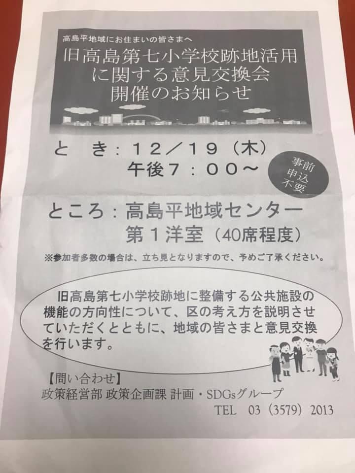 【お知らせ】12/19旧高島第七小跡地活用に関する意見交換会が行われます
