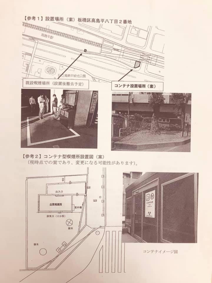 11/15(金)19時から、高島平地域センター第一洋室にて説明会が開催されます。