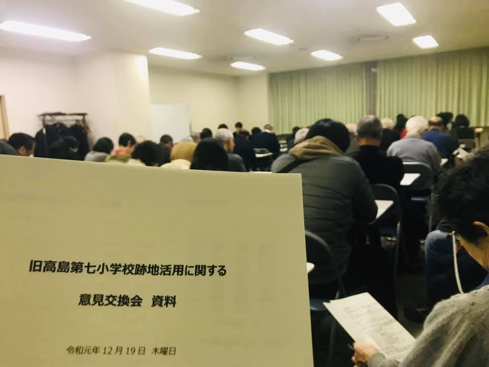 旧高島第7小学校跡地活用に関する意見交換会
