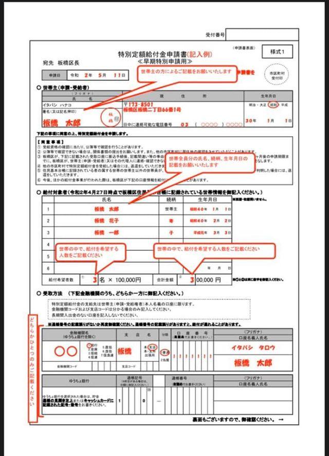 【10万円給付についてのお知らせ】