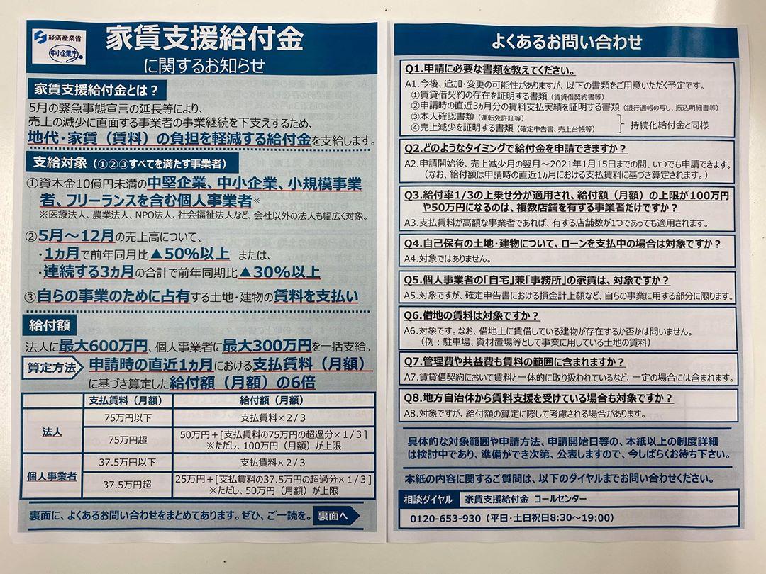 <事業者の家賃支援が7/14から受付>