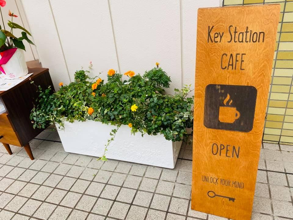 コミュニティカフェ併設デイサービス「キーステーション」を見学しました!