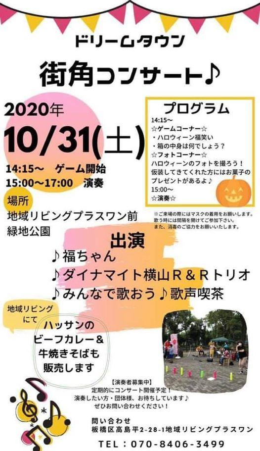10/31🎃街角コンサート開催!
