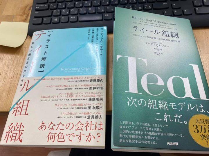 ティール組織読みました☆(日常)